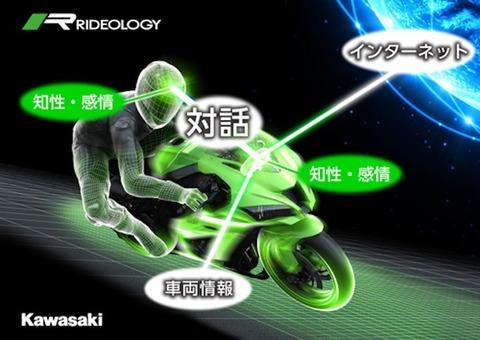 """「映画のよう…」川崎重工が""""人格を持つバイク""""の開発を始め話題に"""