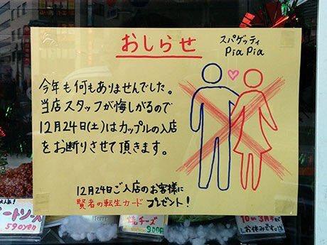 【朗報】八王子のパスタ店、クリスマスイブは「スタッフが悔しがるので」カップル入店お断りwwwwwwwwwwwwwwww