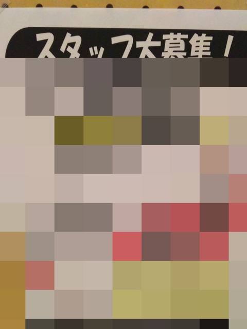 【画像】客引きのバイト募集のポスターが酷すぎると話題にwwwwwwwwwww