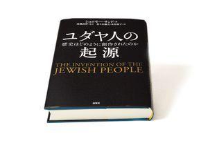 歴史家「『ユダヤ民族』なんて実は存在しない。存在しないから『出エジプト』も無い。従って『追放』もウソなら『約束の地』も捏造w」