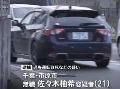 千葉市の死亡ひき逃げ、21歳女を逮捕