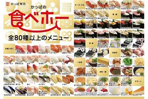 かっぱ寿司で食べ放題の対象店舗拡大
