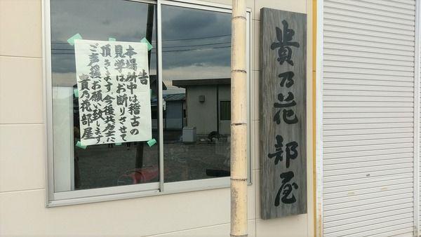 今話題の「九州貴乃花部屋」に行ってきて地元民に話を聞いてみた結果!