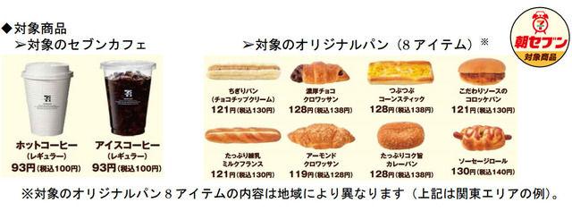 セブンイレブンが朝の時間帯にコーヒーとパンをセットで割安に販売する「朝セット」を発表!