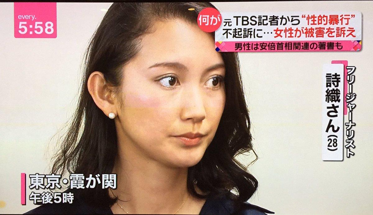 【悲報】強姦被害の伊藤詩織さん、とんでもない応援団が味方に…