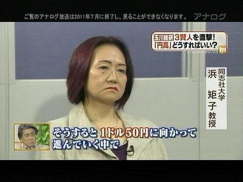 浜矩子(紫BBA)「金持ち父さん貧乏父さんを辛口経済評論家の私が要点を絞って解説してやろうw」