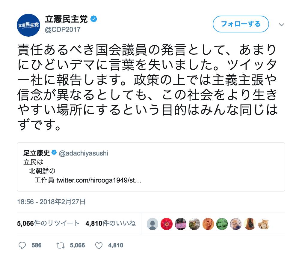 立憲民主党「あまりにひどいデマ。ツイッター社に報告します」...維新足立の『立民は 北朝鮮の 工作員』ツイートに