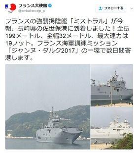 フランス海軍の強襲揚陸艦「ミストラル」が佐世保基地に入港 日本、英国、米国の部隊を乗せ初の4カ国共同訓練へ