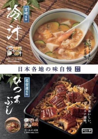 【朗報】やよい軒、名古屋名物「ひつまぶし定食」を販売 お値段1,290円