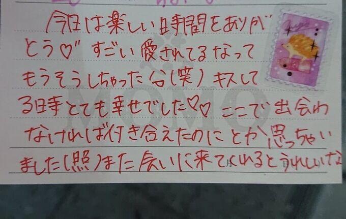 【朗報】ワイ、ピンサロ嬢からガチのラブレターを貰ってしまう