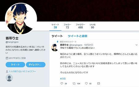 首吊り 自殺 どうなる 縊死 - Wikipedia