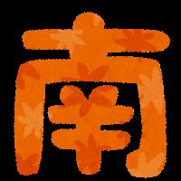 hougaku3_minami