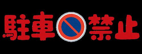 car_text_chusya_kinshi