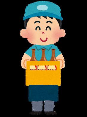 job_sakaya
