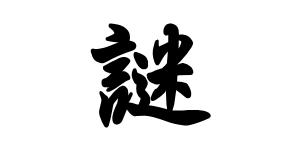 moji-nazo_image
