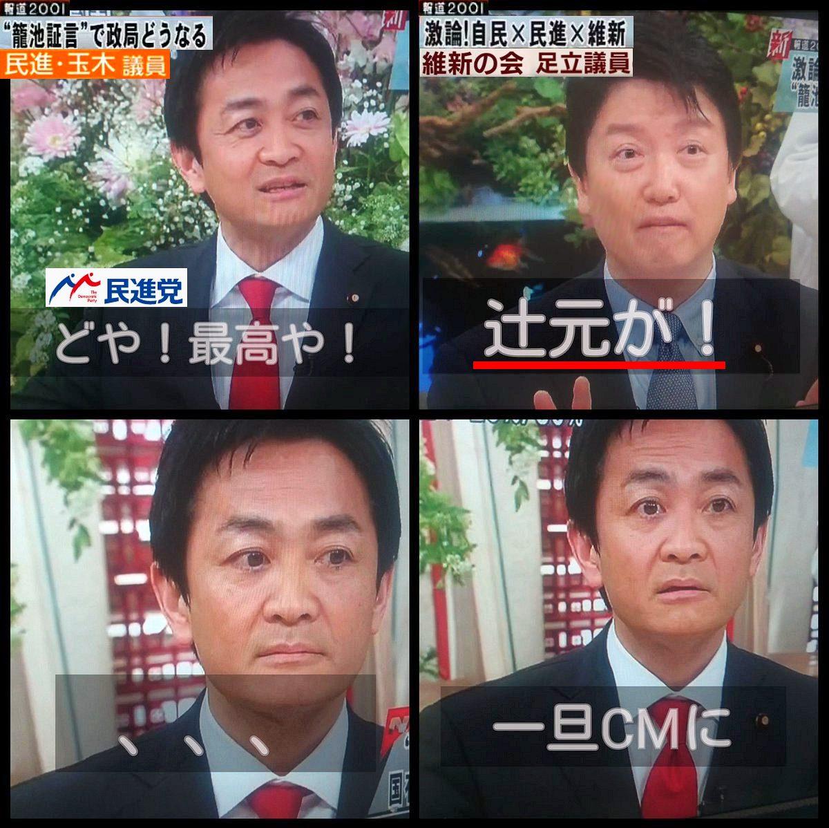 【悲報】和田政宗議員が怒りのオウンゴール、朝日のスクープを傍証し「改竄があった」ことを示してしまう YouTube動画>1本 ->画像>51枚