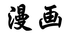 moji-manga_image