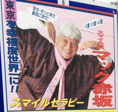 macakasaka_image