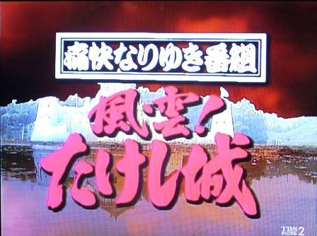 fuuntakeshijo-logo01_image