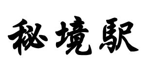 hikyoeki_moji_image