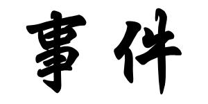 jiken_moji_image