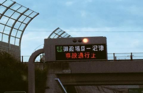 toumei-tsuukoudome-0618-numazu-gotenba-1