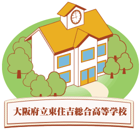 school-image-higashisumiyoshisogo
