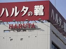 ハルタのローファー