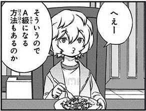 キャプチャ_遊真食事