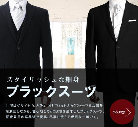 formal_m_btn_blacksuit