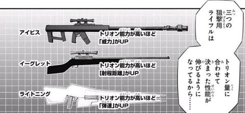 キャプチャ_sniper