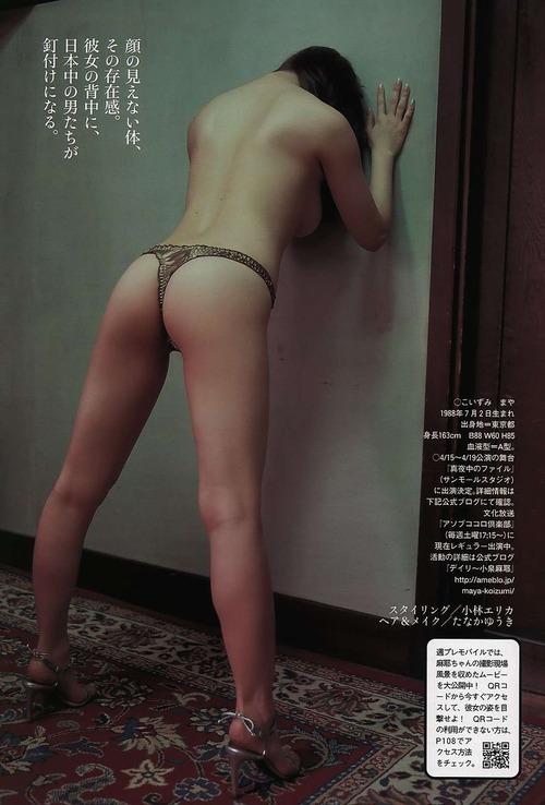 小泉麻耶06