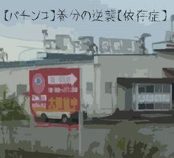 pachi_blog_image46