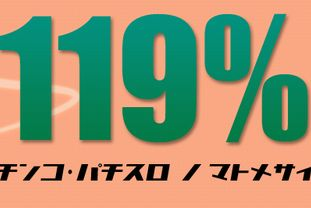 pachi_blog_image55