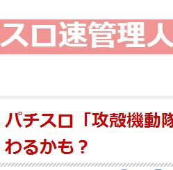 pachi_blog_image70