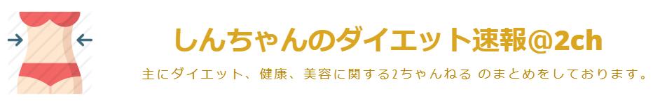 しんちゃんのダイエット速報@2ch