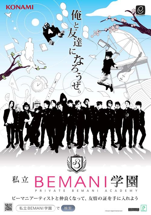 アーティストコラボイベント『私立BEMANI学園』がいよいよ開校! アーティストと友情を深めて楽曲を手に入れよう!