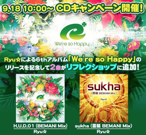 REFLEC BEAT 9月18日よりRyu☆アルバムリリース記念として『H.U.D.01(BEMANI Mix)』『sukha(雷龍 BEMANI Mix)』が配信!