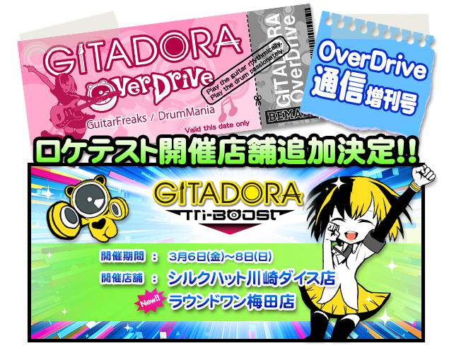 3月6日から予定している『GITADORA Tri-Boost』のロケテストが大阪でも開催決定!