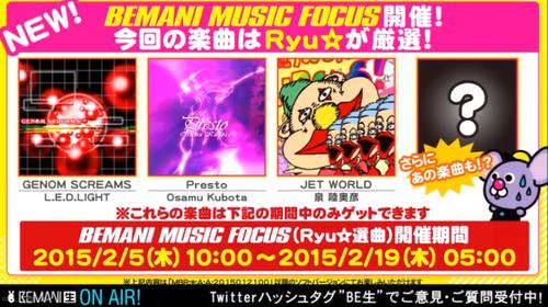 BEMANI MUSIC FOCUS 第4弾が2月5日より開催! 今回の楽曲はRyu☆が選曲!