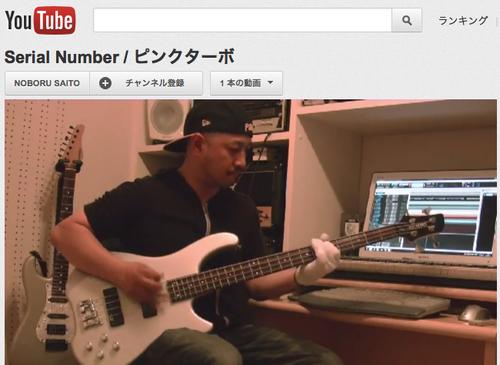 ピンクターボ『Serial Number』のフル音源が確認される