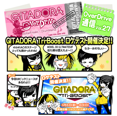 GITADORA最新作『GITADORA Tri-Boost』のロケテストが3月6日より開催決定!