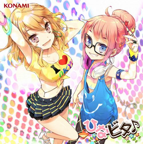 ひなビタ♪『都会征服Girls☆』のフルバージョンがiTunesで配信開始!