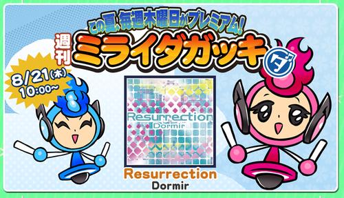 ミライダガッキ 8月21日よりDormirの『Resurrection』が登場!