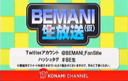 BEMANI生放送でアイドルがjubeatを『ジュビート』と読み間違える様子が放送されてしまう