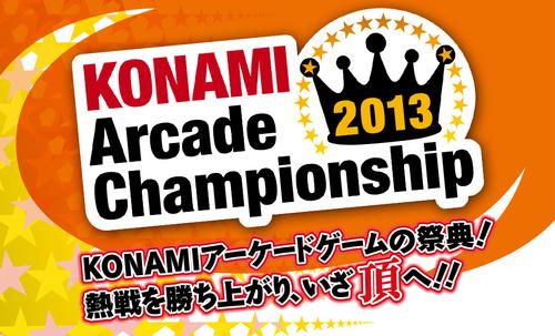『KONAMI Arcade Championship』が今年も開催決定! アーケードゲームの祭典がいよいよ始まる!