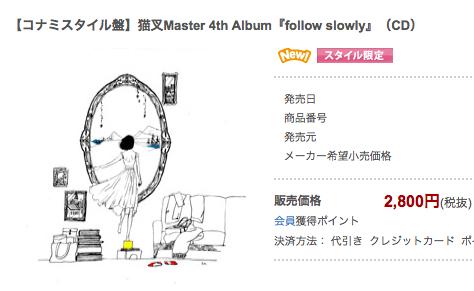 猫叉Masterの新アルバム『follow slowly』がリリース決定! IIDXやボルテのサントラもあわせて情報公開!