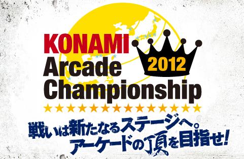 KAC2012 BEMANI Master部門が終了 総合優勝はDOLCE.氏!