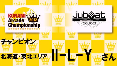 【KAC2012】プレッシャーに負けない脅威のフルコン精度!jubeat部門優勝は北海道・東北エリア『II-L-Y』さん!