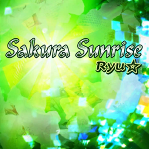 DanceEvolution 第三弾のCHALLENGEカテゴリを進めると『Sakura Sunrise』が解禁!